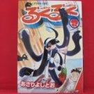 Lucu Lucu #2 Manga Japanese / ASARI Yoshitoo