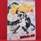 Lucu Lucu #4 Manga Japanese / ASARI Yoshitoo