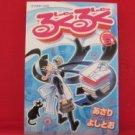 Lucu Lucu #5 Manga Japanese / ASARI Yoshitoo