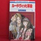Ludwig Revolution #1 Manga Japanese / YUKI Kaori