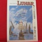 LUNAR Vheen the story of the inheritance Manga Japanese / FUNATO Akari