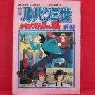Lupin the 3rd the movie 'The Castle of Cagliostro' #1 Full Color Manga Japanese