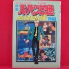 Lupin the 3rd the movie 'The Castle of Cagliostro' #2 Full Color Manga Japanese