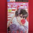 Luv Clinic #1 Manga Japanese / SUGI Emiko