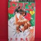 Luv Clinic #3 Manga Japanese / SUGI Emiko