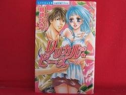 Lyrical Beads Manga Japanese / FUJINE Yuki