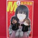 M #4 Manga Japanese / Rie Arai