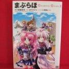 Maburaho Colorful Comic #2 Manga Japanese / TSUKIJI Toshihiko, SENSOUJI Kinoto