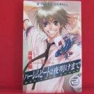Mad Love Chase #2 Manga Japanese / TAKASHIMA Kazusa