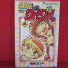 Magical Circle Guru Guru #15 Manga Japanese / ETO Hiroyuki