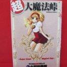 Magical Witch Punie chan Manga Japanese / OWADA Hideki