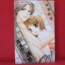 Mahiru no Junketsu Mayonaka no Yuuwaku Manga Japanese / IMAI Yasue