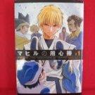 Mahiru no Youjinbou #1 Manga Japanese / OOIWA Kenji