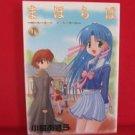 Mahoraba #1 Manga Japanese / KOJIMA Akira