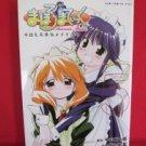 Mahoromatic: Automatic Maiden #5 Manga Japanese / NAKAYAMA Bunjuro, DITAMA Bow