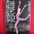 Maihime Terpsichore #1 Manga Japanese / YAMAGISHI Ryouko