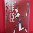 Maihime Terpsichore #4 Manga Japanese / YAMAGISHI Ryouko