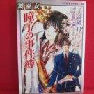 Maimiko Touko no Jikenbo Manga Japanese / TAKADONO Madoka, KANOU Arashi