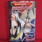 Majin Tantei Nougami Neuro #3 Manga Japanese / MATSUI Yuusei