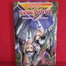 Majin Tantei Nougami Neuro #6 Manga Japanese / MATSUI Yuusei