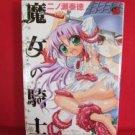 Majo no Kishi Manga Japanese / NINOSE Yasunori