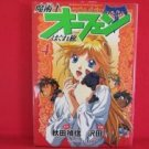Majutsushi Orphen Hagure Tabi #4 Manga Japanese / AKITA Yoshinobu, SAWADA Hajime