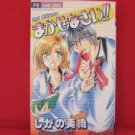 Makasenasai Manga Japanese / SHIGANO Iori