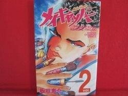 Make Upper #2 Manga Japanese / ITAGAKI Keisuke