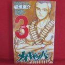 Make Upper #3 Manga Japanese / ITAGAKI Keisuke