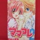 Mamacolle #2 Manga Japanese / TOOYAMA Ema