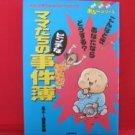 Mamatachi no Pinchi na Jikenbo Manga Anthology Japanese