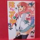 Mamoru the Shadow Protector #1 Manga Japanese / ACHI Tarou, MADARA Sai