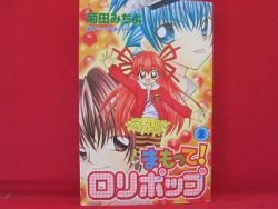 Mamotte! Lollipop #1 Manga Japanese / KIKUTA Michiyo