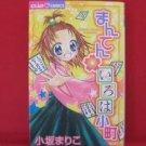 Manten Iroha Komachi Manga Japanese / KOSAKA Mariko