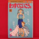 Massugu ni Ikou #12 Manga Japanese / KIRA
