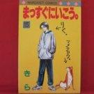 Massugu ni Ikou #15 Manga Japanese / KIRA