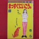 Massugu ni Ikou #3 Manga Japanese / KIRA
