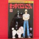 Massugu ni Ikou #9 Manga Japanese / KIRA
