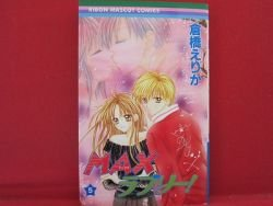 Max Lovely! #5 Manga Japanese / KURAHASHI Erika