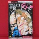 Mayonaka wa Dame yo Manga Japanese / KURUMATANI Haruko