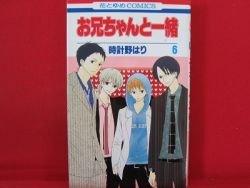 Me & My Brothers #6 Manga Japanese / TOKEINO Hari
