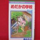 Medaka no Gakkou #2 Manga Japanese / MORI Yukie