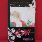 Megami Manga Japanese / WASEDA Chie
