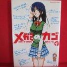 Megami no Kago #1 Manga Japanese / MATSUMOTO Mitohi
