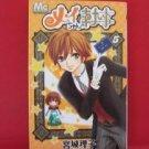 Mei-chan no Shitsuji #5 Manga Japanese / MIYAGI Riko