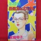 Meitantei Hokenshitsu no Obasan #1 Manga Japanese / MIYAWAKI Akiko