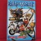 Melody of Oblivion #1 Manga Japanese / KATAKURA Shinji