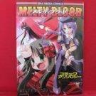 MELTY BLOOD Comic Anthology #1 Manga Japanese