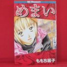 Memai Manga Japanese / MOMOCHI Reiko