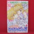 Mermaid Melody Pichi Pichi Pitch #7 Manga Japanese / HANAMORI Pink